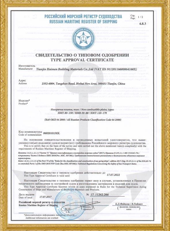 Russia Rs certificate